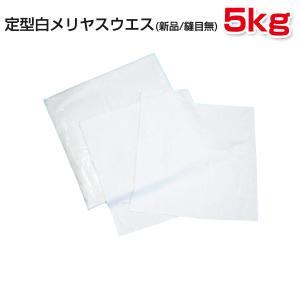 定型白メリヤスウエス(新品生地)縫目無5kg梱包/1kg×5袋 布 メンテナンス 掃除|proues