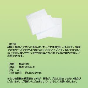 定型白メリヤスウエス(新品生地)縫目無5kg梱包/1kg×5袋 布 メンテナンス 掃除|proues|02