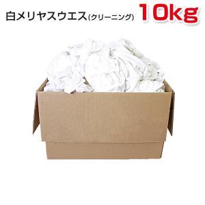 白メリヤスウエス(リサイクル生地) 10kg/箱 (クリーニング) 吸水 掃除 proues