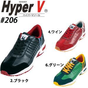 日進ゴム ハイパーV #206 安全靴 耐滑 滑らない すべりにくい メッシュ 作業靴 スニーカー ひも レースアップ|proues