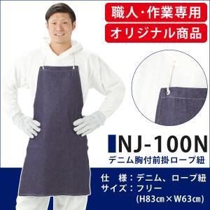 NJ-100N デニム胸付前掛け ロープ紐タイプ エプロン|proues
