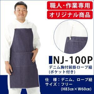 NJ-100P デニム胸付前掛け(ポケット付き) ロープ紐タイプ エプロン|proues