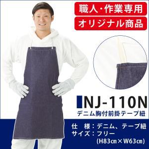 NJ-110N デニム胸付前掛け テープ紐タイプ エプロン|proues