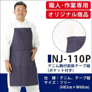 NJ-110P デニム胸付前掛け(ポケット付き) テープ紐タイプ エプロン|proues