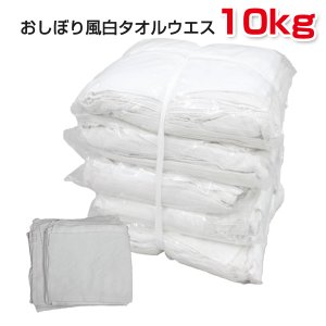 おしぼり風ウエス (白タオルウエス) (リサイクル生地・カット部分縫製) 10kg(2kg×5袋/梱包)布 メンテナンス 吸水|proues