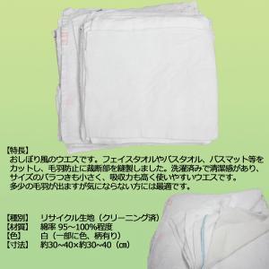 おしぼり風ウエス (白タオルウエス) (リサイクル生地・カット部分縫製) 10kg(2kg×5袋/梱包)布 メンテナンス 吸水|proues|02