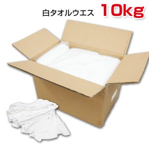 白タオルウエス(洗濯済み リサイクル生地)10kg/箱 フェイスタオルサイズ 布 雑巾 吸水