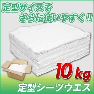 定型シーツウエス (洗濯済み リサイクル生地) 10kg/箱(2kg×5袋)布 メンテナンス 掃除 吸水|proues
