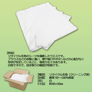 定型シーツウエス (洗濯済み リサイクル生地) 10kg/箱(2kg×5袋)布 メンテナンス 掃除 吸水|proues|02