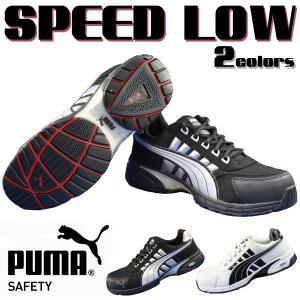 プーマ PUMA SPEED LOW スピードロウ セーフティスニーカー 安全靴 JSAA A認定(送料無料)|proues