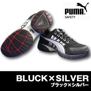 プーマ PUMA SPEED LOW スピードロウ セーフティスニーカー 安全靴 JSAA A認定(送料無料)|proues|02