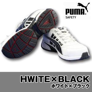 プーマ PUMA SPEED LOW スピードロウ セーフティスニーカー 安全靴 JSAA A認定(送料無料)|proues|03
