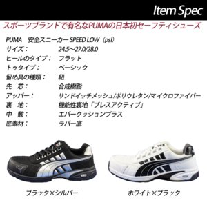 プーマ PUMA SPEED LOW スピードロウ セーフティスニーカー 安全靴 JSAA A認定(送料無料)|proues|05