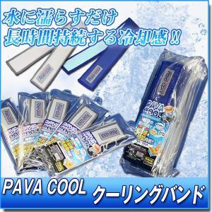 熱中症対策必須アイテム PAVA COOL クーリングバンド |proues