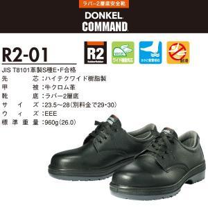ドンケル DONKEL コマンド R2-01 COMMAND 安全靴 短靴 R2ラバー 本革 JIS T8101 S種 (送料無料) proues