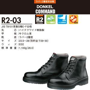 ドンケル DONKEL コマンド R2-03 COMMAND 安全靴 中編上 R2ラバー ひも レース 本革 JIS T8101 S種 (送料無料) proues