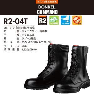 ドンケル DONKEL コマンド R2-04T COMMAND 安全靴 長靴 ブーツ 編上 R2ラバー 本革 JIS T8101 S種 (送料無料) proues