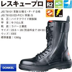 【送料無料】DONKEL ドンケル レスキュープロ R2 安全靴 長靴 本革 編み上げ レースアップ ファスナー JIS T8101 S種 proues
