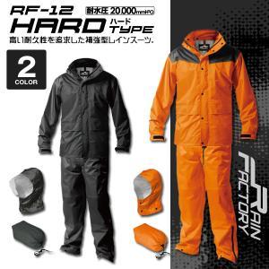 レインファクトリー RF-12 ハードタイプ おたふく手袋 合羽 レインスーツ 耐水圧 proues