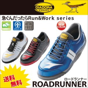 DIADORA UTILITY ディアドラ 安全靴 ROADRUNNER ロードランナー RR-11...