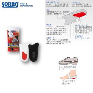 SORBO ソルボヒールカップ ハーフインソール かかと 衝撃吸収 インソール ブラック メーカー在...