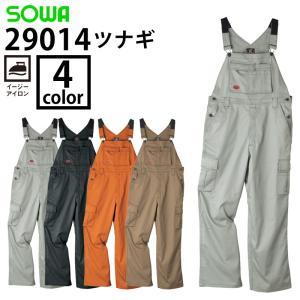 SOWA 桑和 サロペット 29014 長袖  作業着 作業服 メーカー在庫・お取り寄せ品