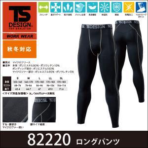 TS DESIGN 藤和 82220 ロングパンツ マイクロフリース proues