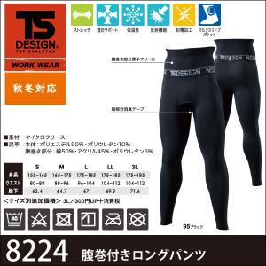 TS DESIGN 藤和 8224 腹巻付きロングパンツ マイクロフリース|proues