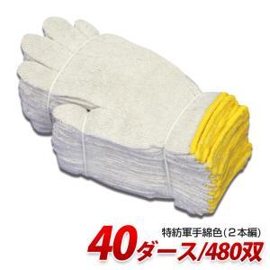 まとめ買い特価! 特紡軍手綿色(2本編):TC600:約600g 40ダース 作業用|proues