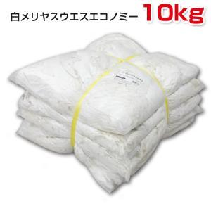 白メリヤスウエスエコノミー(リサイクル生地) 10kg梱包/2kg×5袋 W0220E 布 メンテナンス 掃除 吸水 proues