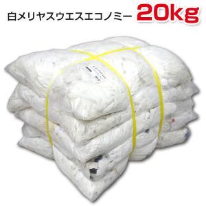 白メリヤスウエスエコノミー(リサイクル生地) 20kg梱包/4kg×5袋 W0420E 布 メンテナンス 掃除 吸水 proues