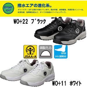 DONKEL ドンケル ダイナスティーエア WO+11 WO+22 安全靴 Dynasty 作業靴 レース ひも 撥水 JSAA規格A種 proues