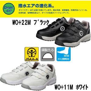 DONKEL ドンケル ダイナスティーエア WO+11M WO+22M 安全靴 Dynasty マジック ベルクロ 作業靴 撥水 JSAA規格A種 proues