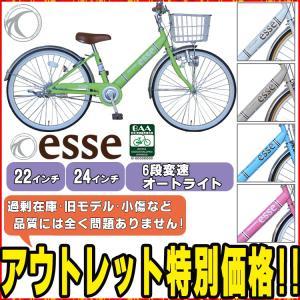 アウトレット 完全組立 子供自転車 プロティオ・エッセ 24インチ 22インチ BAA(安全基準適合車) LEDオートライト 6段変速 自転車 新入学 女の子 男の子|provocatio