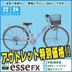 アウトレット 完全組立 子供自転車 プロティオ・エッセFX 22インチ 24インチ BAA(安全基準) LEDオートライト 6段変速 両立スタンド 女の子 自転車 通勤通学|provocatio