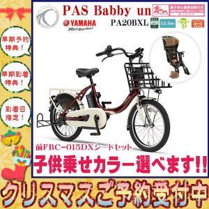 ヤマハ 子供乗せ電動自転車 YAMAHA PAS Babby un パスバビーアン 2017年モデル PA20BXL 20インチ 三人乗り対応 電動アシスト 送料無料 FBC-015DXシートセット|provocatio