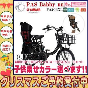ヤマハ 子供乗せ電動自転車 YAMAHA PAS Babby un パスバビーアン 2017年モデル PA20BXL 20インチ 三人乗り対応 電動アシスト 送料無料 前後子乗せシートセット|provocatio