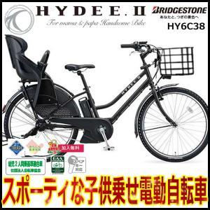 電動自転車 子供乗せ ブリヂストン ハイディツー 2018完全組立 HY6C38 HYDEE 3人乗...