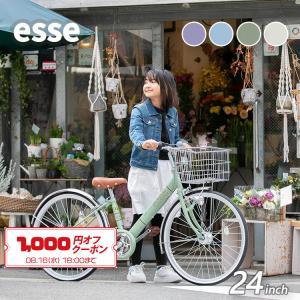 子供自転車 エッセ 24インチ 6段変速 新 女の子 男の子  完全組立...