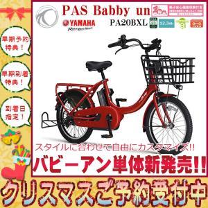 ヤマハ 電動自転車 YAMAHA PAS Babby un パスバビーアン 2017年モデル PA20BXL 20インチ 子供乗せ対応 三人乗り対応 電動アシスト 送料無料|provocatio