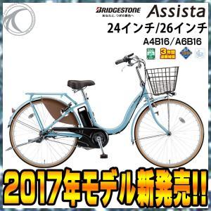 完全組立 送料無料 ブリヂストン 2017年モデル 電動自転車 アシスタベーシック 26インチ 24インチ Assista A6B16 A4B16 6.6Ah 電動アシスト|provocatio