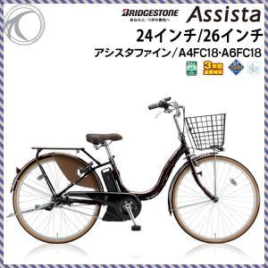 電動自転車 ブリヂストン アシスタファイン  3段変速 26...