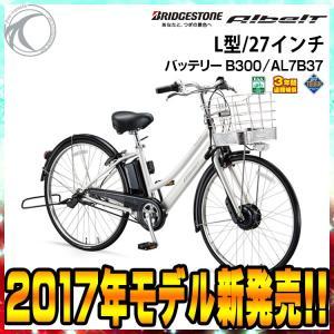2017年モデル ブリヂストン 電動アシスト自転車 アルベルトe L型 27インチ 8.1Ah 電動自転車|provocatio