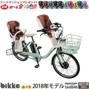 今だけシートクッションプレゼント!! 電動自転車 子供乗せ ...