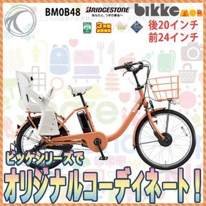 2018年モデル 電動自転車 ブリヂストン ビッケモブdd bikke MOB BM0B48 前24インチ 後20インチ BAA 3人乗り対応 リヤチャイルドシート 子供乗せ 両輪駆動|provocatio