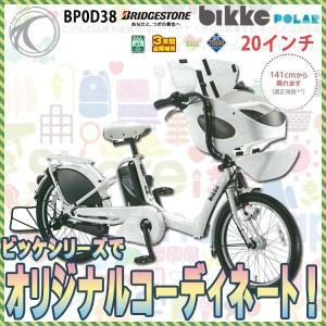 電動自転車 子供乗せ ブリヂストン 2018    bikk...