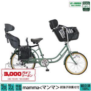 送料無料 子供乗せ自転車 前20インチ 後22インチ 3人乗り対応 BAA適合車 外装6段変速 自転車 マンマ 前後子乗せシート HBC-012DX3 RBC-007DX3付き|provocatio