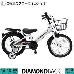 自転車 幼児自転車 16インチ 18インチ 補助輪ダイヤモンドバックDIAMONDBACK男の子 送料無料