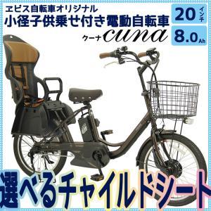 電動自転車 送料無料  20インチ  クーナ...