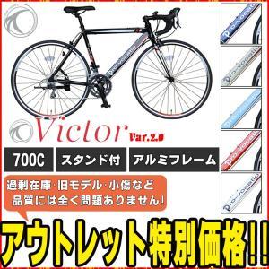 アウトレット 100%組立 ロードバイク ヴィクトル victor var2.0 アルミフレーム シマノ クラリス 16段変速 デュアルコントロールレバー エントリ―モデル|provocatio